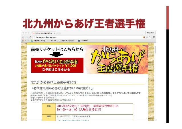 2015年8月29日、30日 北九州からあげ王者選手権