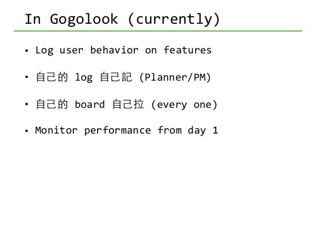 """In  Gogolook  (future) • Log  all  user-‐event,  not  feature-‐based   • {     """"userid"""":  """"suiting""""..."""