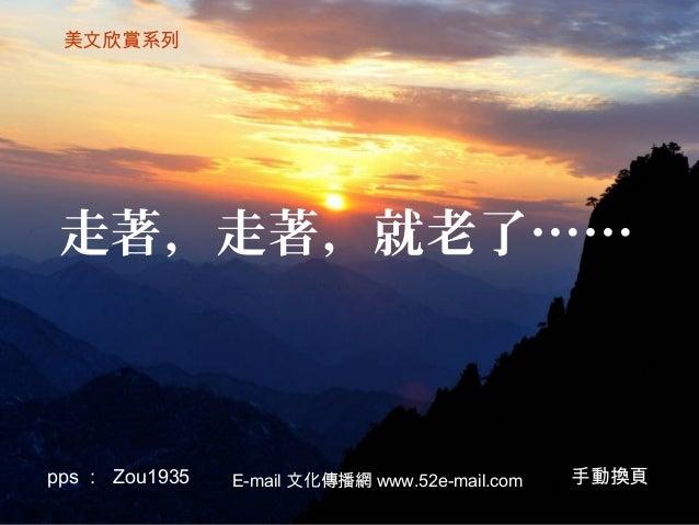 走著,走著,就老了…… 美文欣賞系列 pps : Zou1935 手動換頁E-mail 文化傳播網 www.52e-mail.com