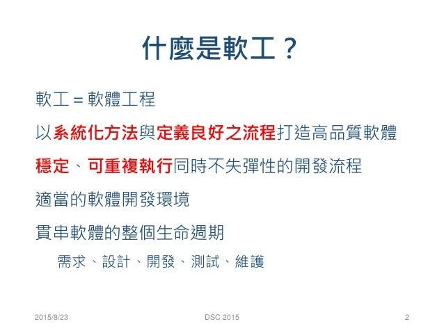 軟工人的資料科學奇航-線上遊戲、網路學習與中華職棒 by 許懷中 Slide 2