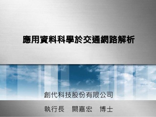 創代科技股份有限公司 執行長 闕嘉宏 博士
