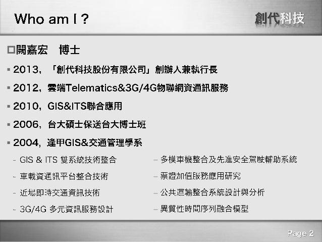 應用資料科學於交通網路解析-闕嘉宏 Slide 2