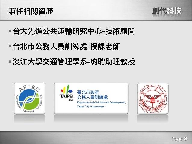 應用資料科學於交通網路解析-闕嘉宏 Slide 3