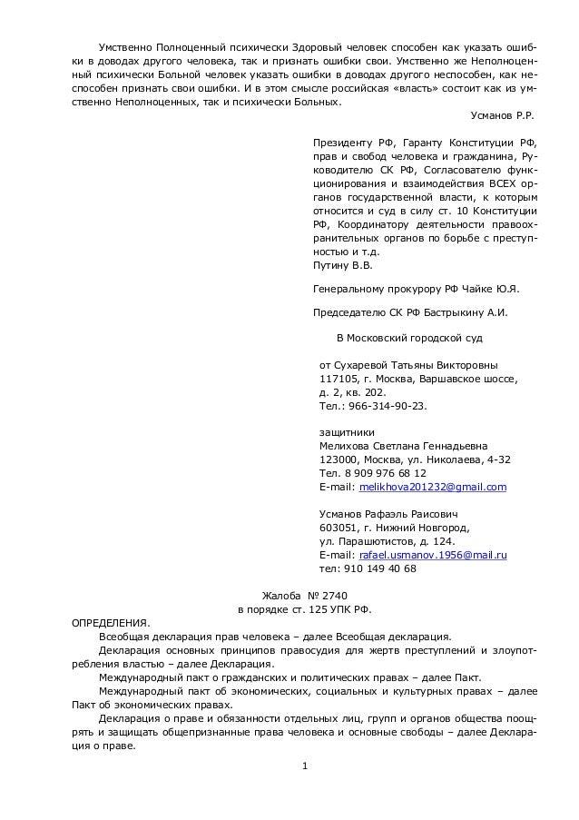 Какое наказание за ст 125 упк рф