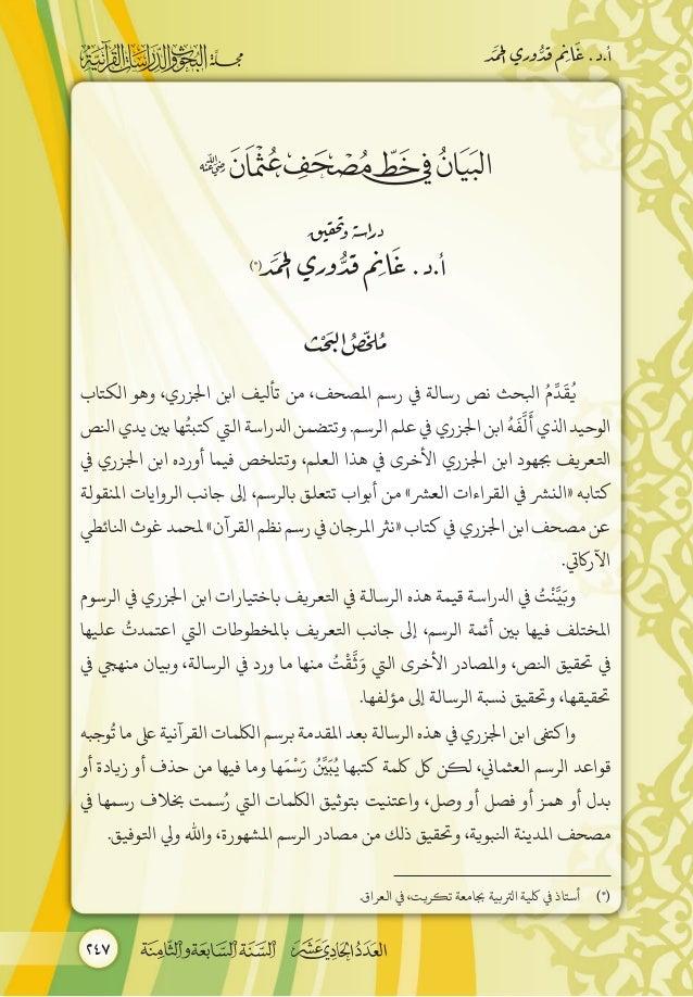 تحميل كتاب رواية شعبة عن عاصم
