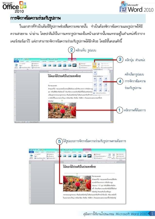คู่มือการใช้งานโปรแกรม Microsoft Word 2010 1 การจัดวางข้อความร่วมกับรูปภาพ ในเอกสารที่จาเป็นต้องใช้รูปภาพช่วยสื่อความหมายน...