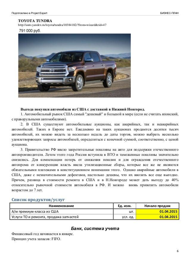 Продажа авто бизнес план бизнес план приложение ios