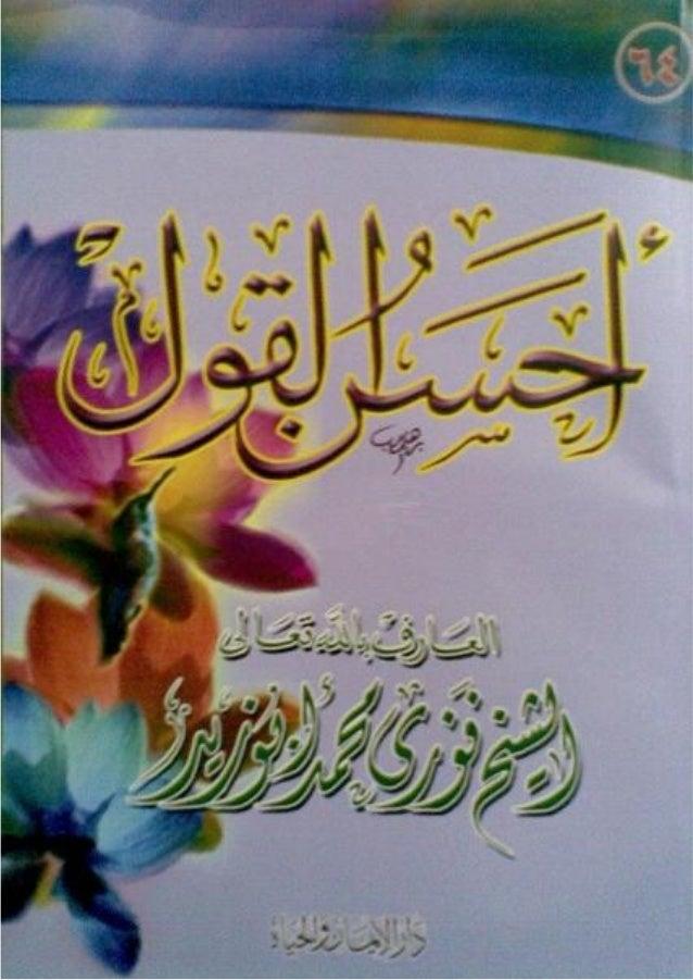 كتاب أحسن القول لقضيلة الشيخ فوزي محمد أبوزيد