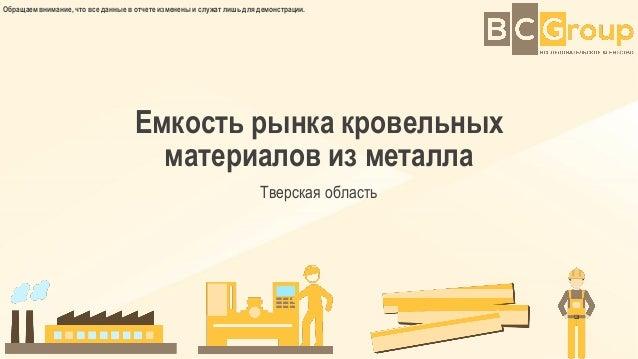 Емкость рынка кровельных материалов из металла Тверская область Обращаем внимание, что все данные в отчете изменены и служ...