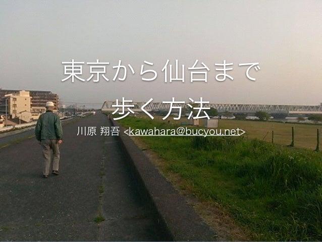 東京から仙台まで 歩く方法 川原 翔吾 <kawahara@bucyou.net>
