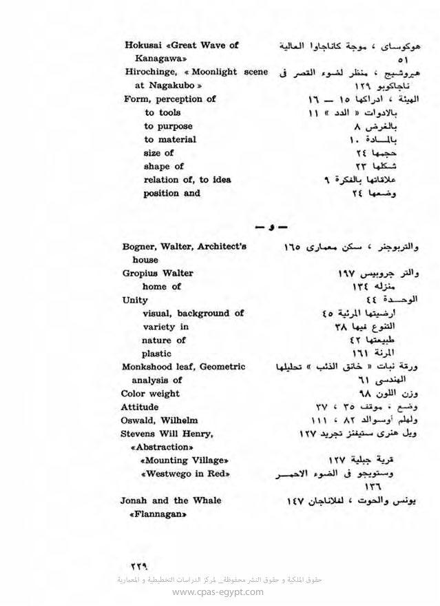 '' اسس التصميم كتاب مترجم لــ ''روبرت جيلام سكوت
