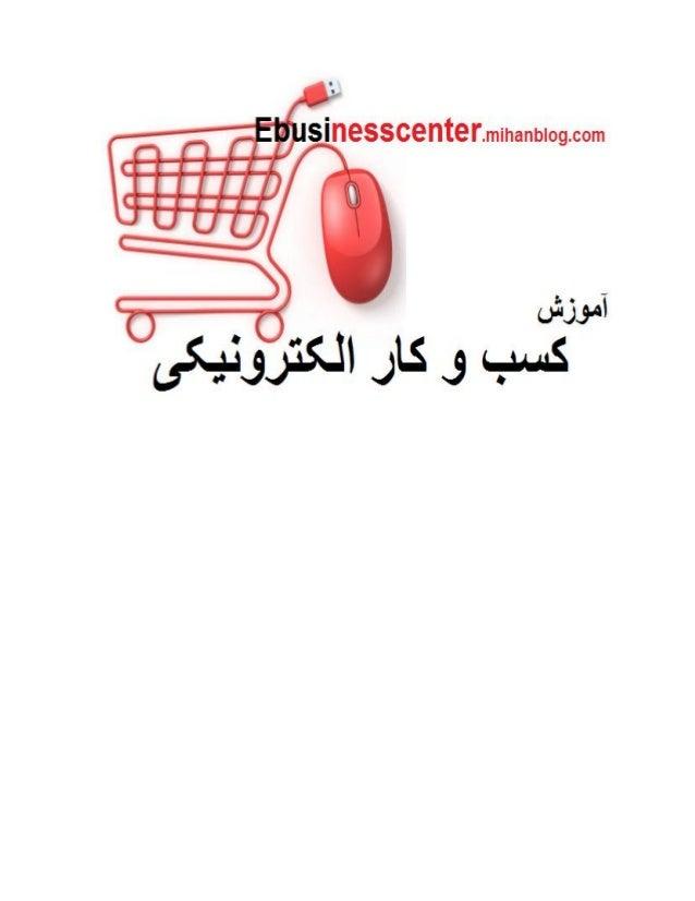 -کنید پر را خالی جای. عرضه یا کاال تولید ،کاالها فروش و خرید از عبارتست کار و کسبمنظو...