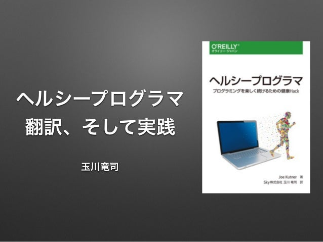 ヘルシープログラマ 翻訳、そして実践 玉川竜司