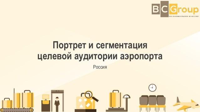 Портрет и сегментация целевой аудитории аэропорта Россия