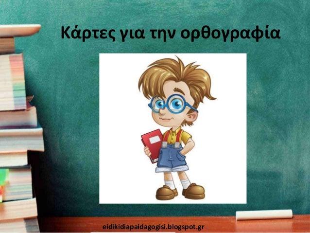 Κάρτες για την ορθογραφία eidikidiapaidagogisi.blogspot.gr