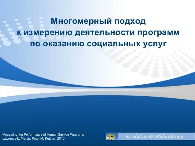 Многомерный подход к измерению деятельности программ по оказанию социальных услуг Measuring the Performance of Human Servi...