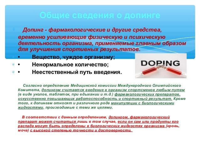 Фармакология в спорте сахар мастерон дека курс