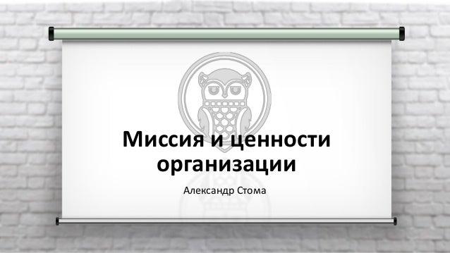Миссия и ценности организации Александр Стома