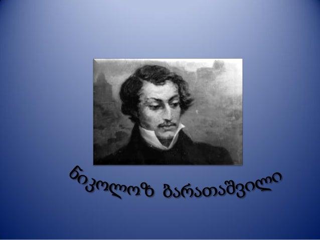 რომანტიზმი მიმდინარეობა ხელოვნებასა და ლიტერატურაში, აღმოცენდა XVIII საუკუნეში დიდ ბრიტანეთსა და გერმანიაში, XIX საუკუნეში...