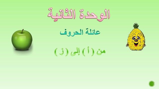 2016 أنشطة اللغة العربية للصف الأول الابتدائى لكتاب سلاح التلميذ Slide 2