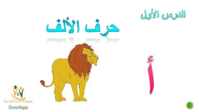 2016 أنشطة اللغة العربية للصف الأول الابتدائى لكتاب سلاح التلميذ Slide 3