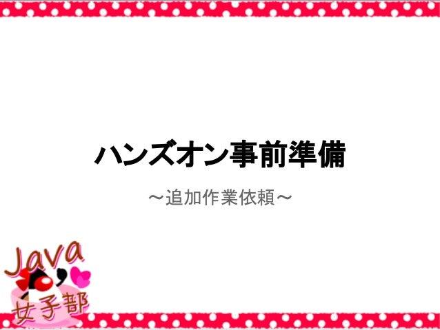 ハンズオン事前準備 〜追加作業依頼〜
