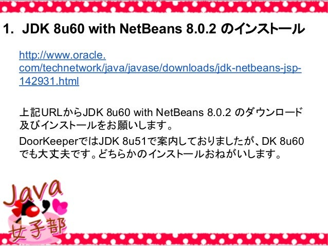 1. JDK 8u60 with NetBeans 8.0.2 のインストール http://www.oracle. com/technetwork/java/javase/downloads/jdk-netbeans-jsp- 142931....