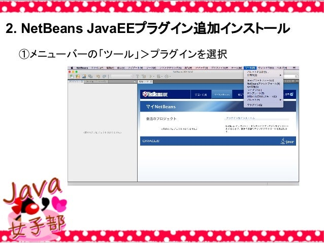 2. NetBeans JavaEEプラグイン追加インストール ①メニューバーの「ツール」>プラグインを選択