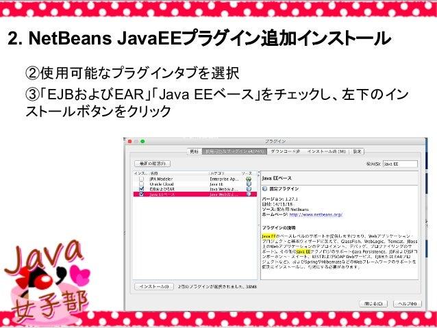 2. NetBeans JavaEEプラグイン追加インストール ②使用可能なプラグインタブを選択 ③「EJBおよびEAR」「Java EEベース」をチェックし、左下のイン ストールボタンをクリック
