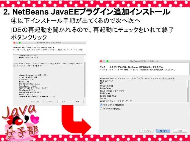 2. NetBeans JavaEEプラグイン追加インストール ④以下インストール手順が出てくるので次へ次へ IDEの再起動を聞かれるので、再起動にチェックをいれて終了 ボタンクリック