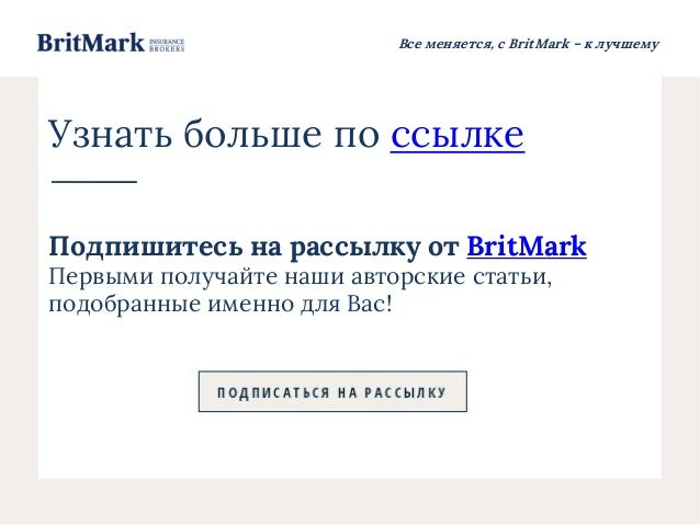 Все меняется, с BritMark – к лучшему Узнать больше по ссылке Подпишитесь на рассылку от BritMark Первыми получайте наши ав...