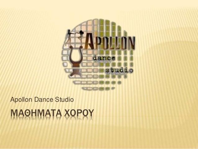 ΜΑΘΗΜΑΤΑ ΧΟΡΟΥ Apollon Dance Studio