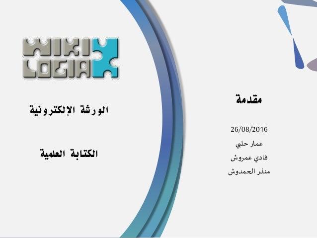 اإللكترونية الورشة العلمية الكتابة مقدمة 26/08/2016 حلبي عمار شوعمر فادي الحمدوش منذر