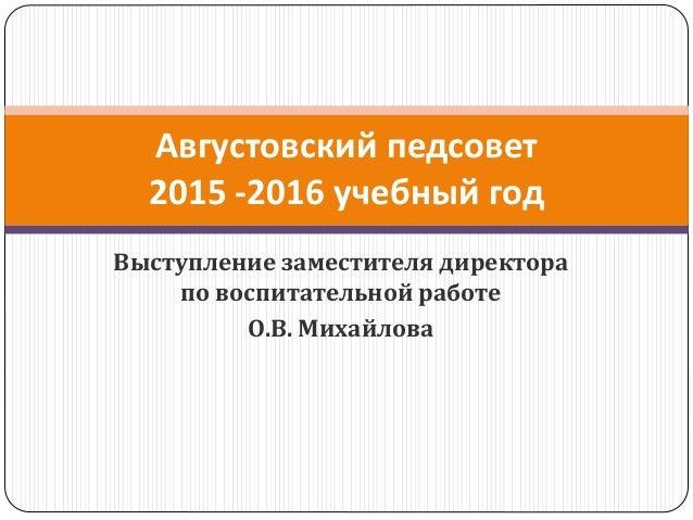 органов внутренних отчет о работе заместителя директора по воспитательной работе автогражданской