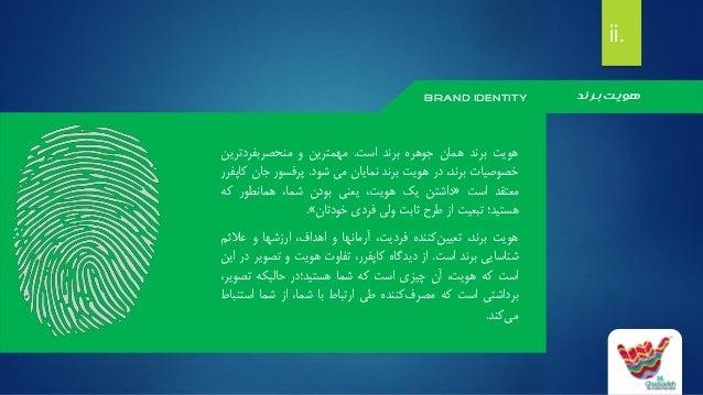 بررسی اجمالی هویت و شخصیت بانک های ایرانی Slide 2