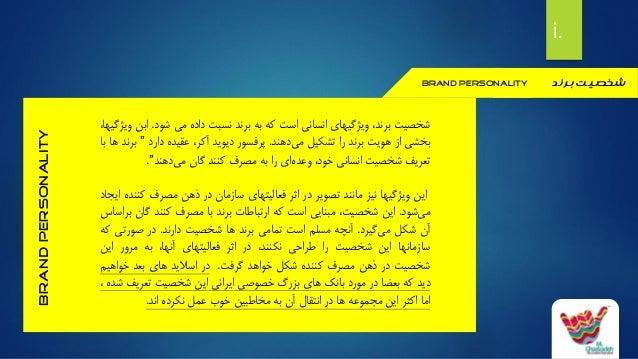 بررسی اجمالی هویت و شخصیت بانک های ایرانی Slide 3