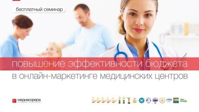 Эффективность онлайн маркетинга медицинских центров Slide 1