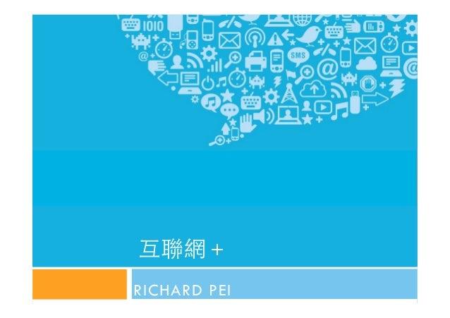 互聯網+ RICHARD PEI 1