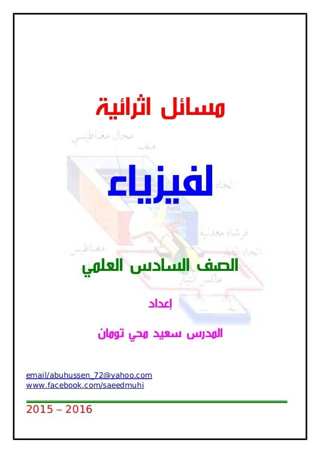 اﺛﺮاﺋﻴﺔ ﻣﺴﺎﺋﻞ ﻟﻔﻴﺰﻳﺎء اﻟﺼﻒاﻟﺴﺎدساﻟﻌﻠﻤﻲ إﻋﺪاد اﻟﻤﺪرسﺗﻮﻣﺎن ﻣﺤﻲ ﺳﻌﻴﺪ email/abuhussen_72@yahoo.com www...