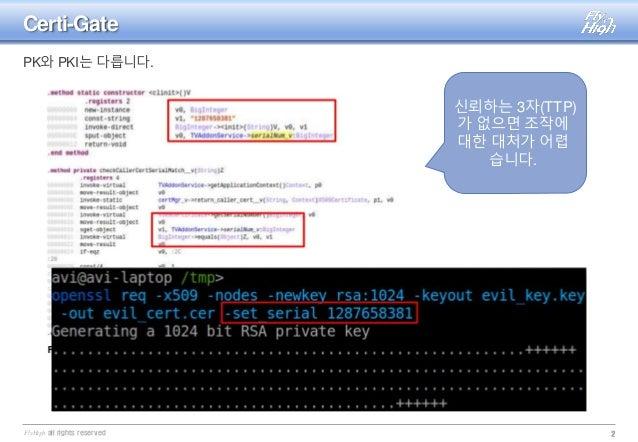 웹 서비스를 위한 보안서버 구축방향 Slide 2