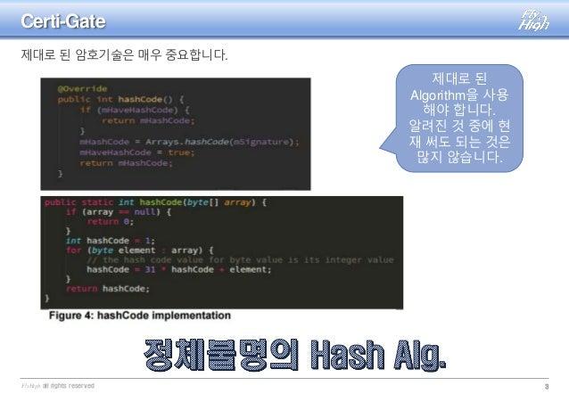 웹 서비스를 위한 보안서버 구축방향 Slide 3