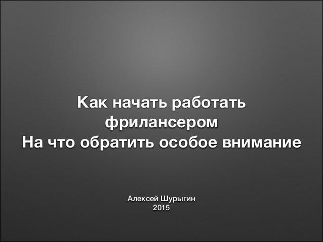 Как начать работать фрилансером дизайнером наборщик текстов удаленная работа украина