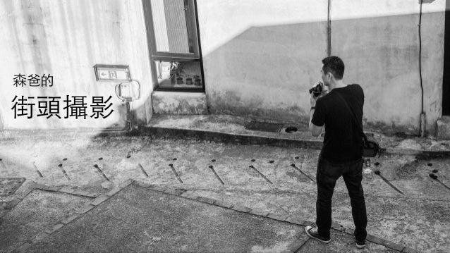 街頭攝影 森爸的