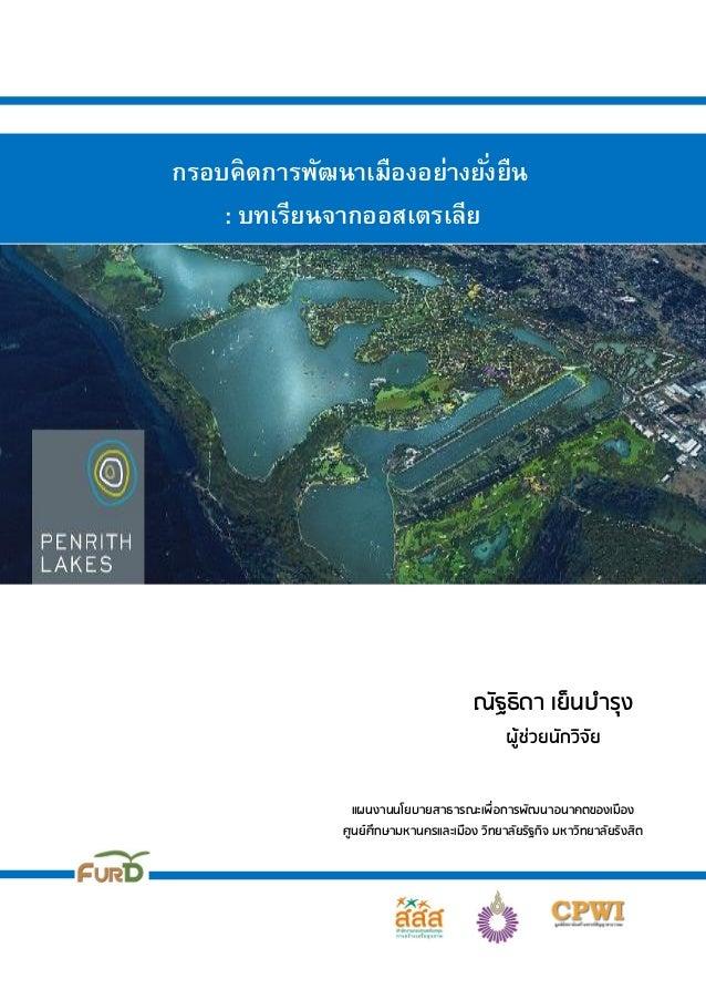 กรอบคิดการพัฒนาเมืองอย่างยั่งยืน : บทเรียนจากออสเตรเลีย ณัฐธิดา เย็นบารุง ปู้ช่วยนักวิจัย แปนงานนโยบายสาธารณะเพื่อการพัถนา...