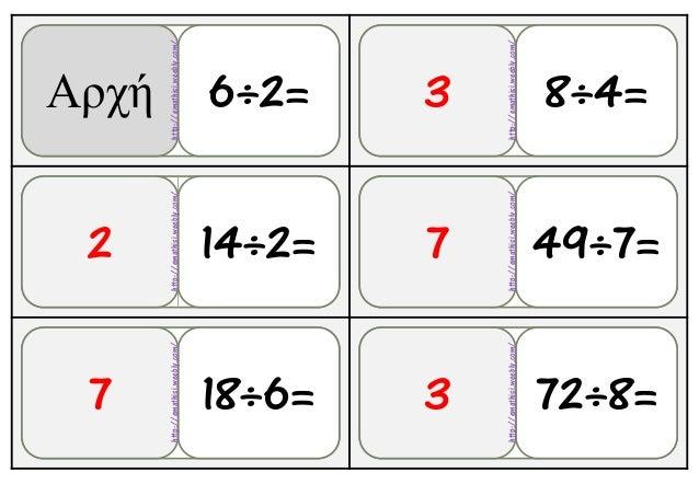 36Αρχθ 14÷2=2 6÷2=Αρχή 8÷4=3 18÷6=7 49÷7=7 72÷8=3 http://emathisi.weebly.com/ http://emathisi.weebly.com/ http://emathisi....