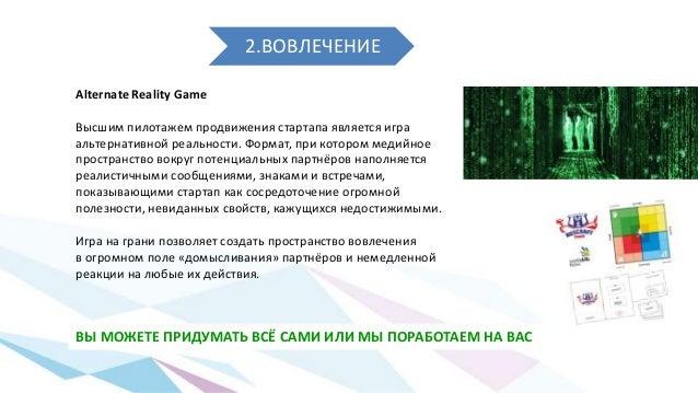 Alternate Reality Game Высшим пилотажем продвижения стартапа является игра альтернативной реальности. Формат, при котором ...