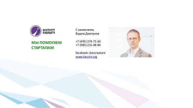 С уважением, Вадим Дмитриев +7 (495) 374-71-63 +7 (985) 231-08-84 facebook: doncreatore www.futurin.org МЫ ПОМОГАЕМ СТАРТА...