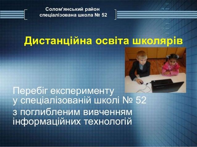 Солом'янський район спеціалізована школа № 52 Перебіг експерименту у спеціалізованій школі № 52 з поглибленим вивченням ін...