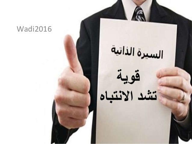قوية تشداالنتباه Wadi2016