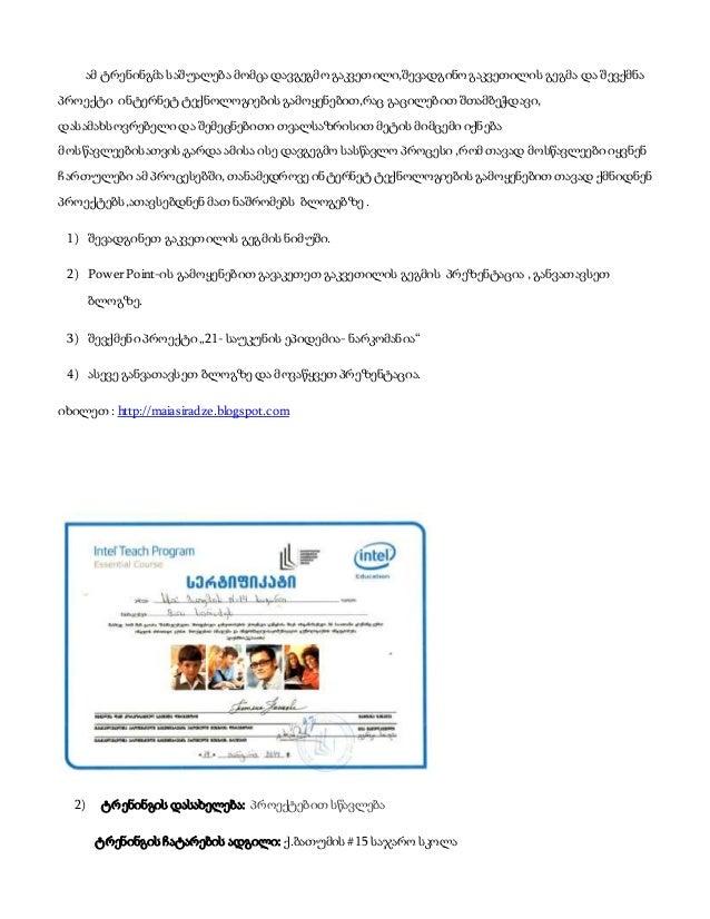 პროფესიული განვითარების გეგმის რეფლექსია Slide 2